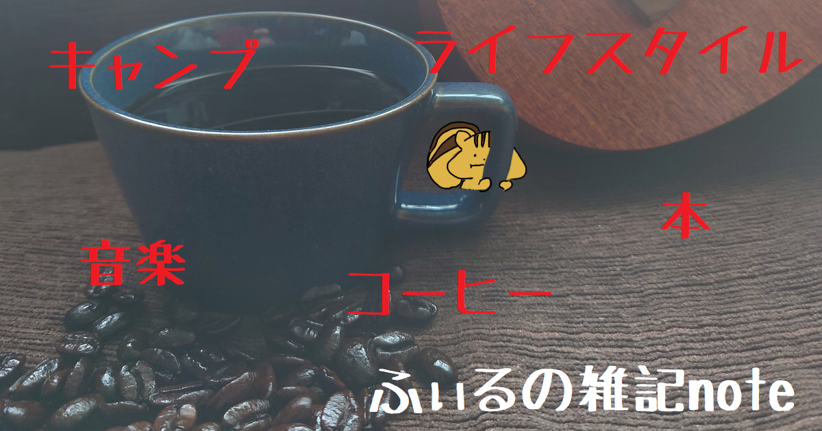 ふぃるの雑記note